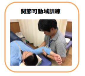 五十肩 運動療法