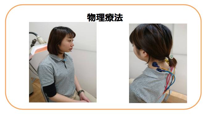 肩こり 物理療法