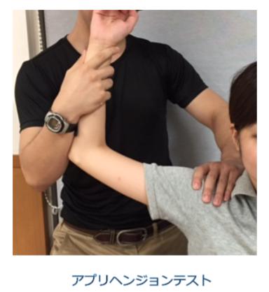 反復性肩関節脱臼の診断